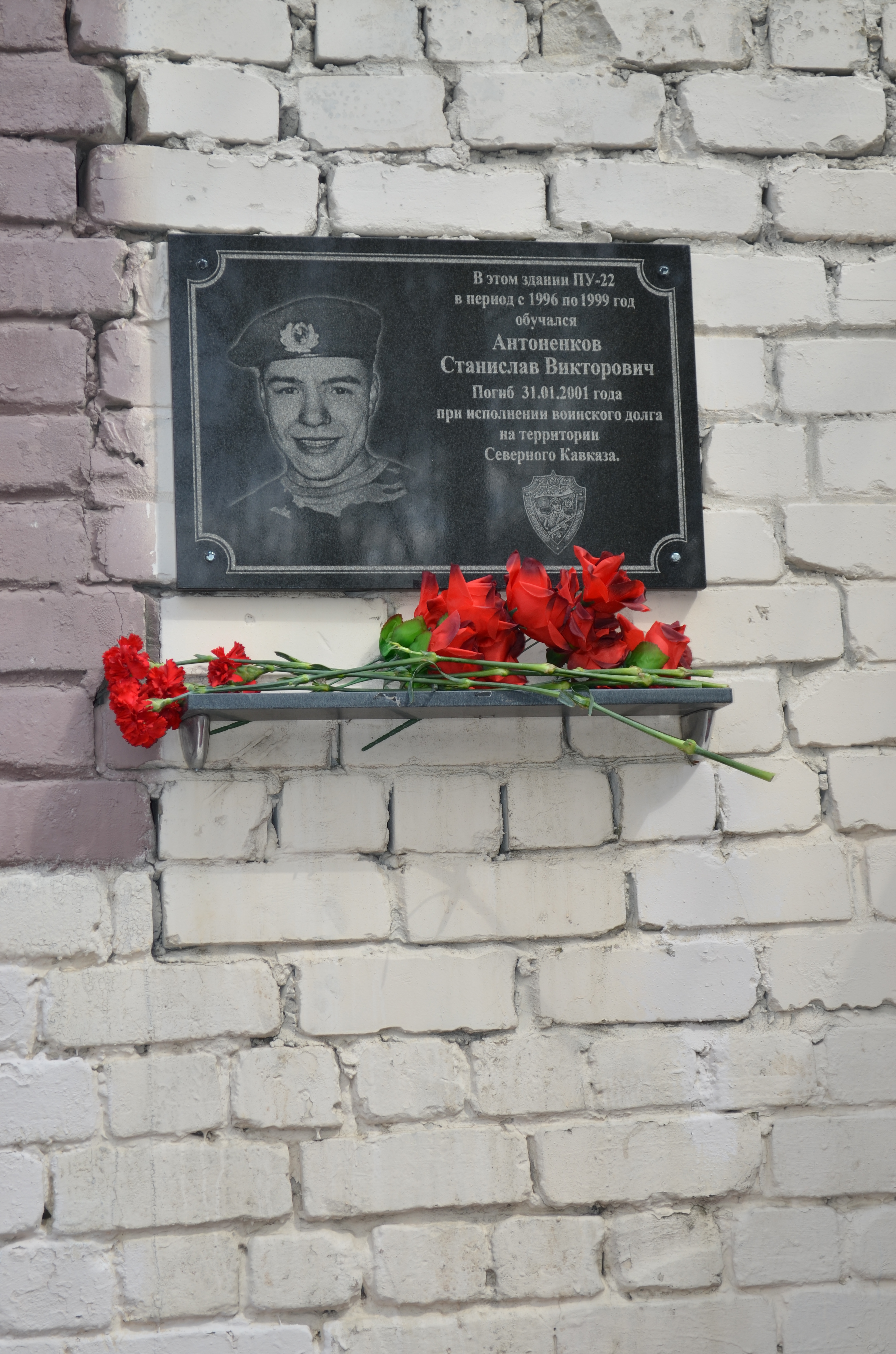 Памяти воина-пограничника младшего сержанта  Станислава Антоненкова
