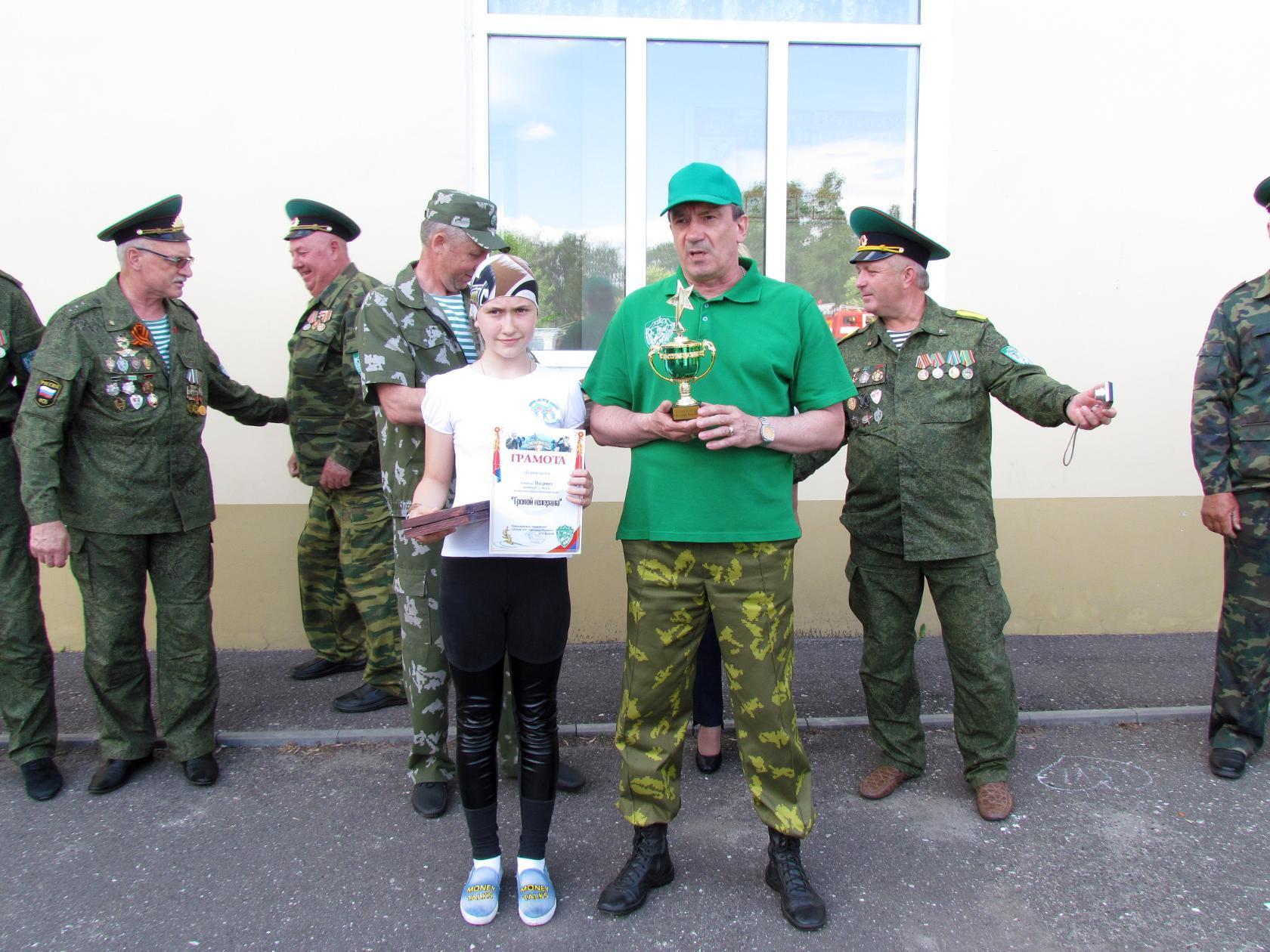 Военно — патриотическая игра » ТРОПОЙ ГЕНЕРАЛА «